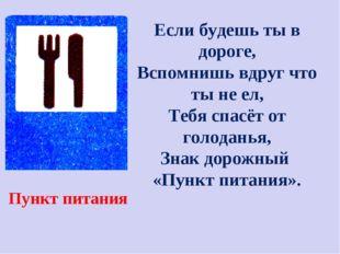 Если будешь ты в дороге, Вспомнишь вдруг что ты не ел, Тебя спасёт от голодан