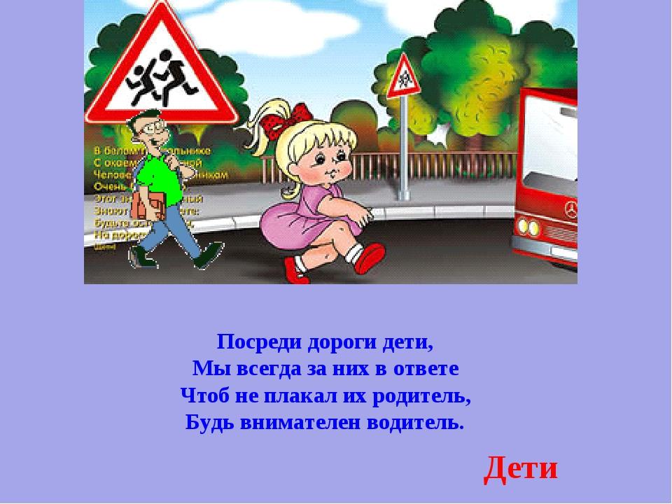 Посреди дороги дети, Мы всегда за них в ответе Чтоб не плакал их родитель, Б...