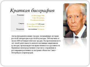 Краткая биография Автор фундаментальных трудов, посвящённых истории русской л