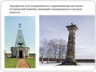 Бородинское поле воспринималось современниками как военно-исторический памятн
