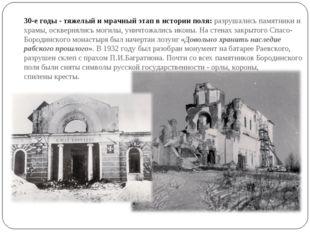 30-е годы - тяжелый и мрачный этап в истории поля: разрушались памятники и х