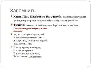 Запомнить КнязьПётр Ива́нович Багратио́н-главнокомандующий армии, умер от р