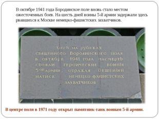 В октябре 1941 года Бородинское поле вновь стало местом ожесточенных боев. На