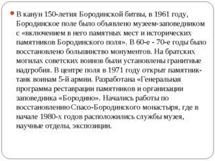 В канун 150-летия Бородинской битвы, в 1961 году, Бородинское поле было объя