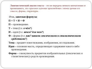 Лингвистический анализ текста– это не передача личного впечатления от прочит