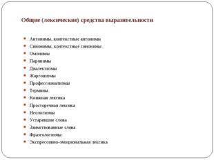 Общие (лексические) средства выразительности Антонимы, контекстные антонимы С