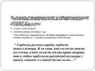 Значение творческой и общественной деятельности Д.С.Лихачев внёс значител