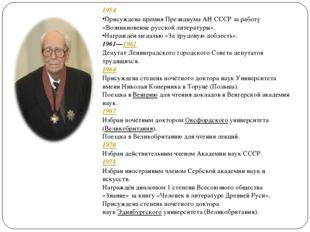 1954 Присуждена премия Президиума АН СССР за работу «Возникновение русской ли
