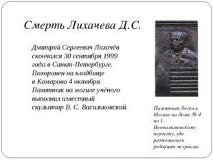Смерть Лихачева Д.С. Памятная доска в Москве на доме № 4 по1-Неопалимовскому