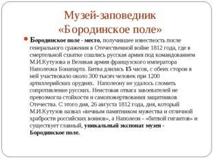 Музей-заповедник «Бородинское поле» Бородинское поле - место, получившее изв