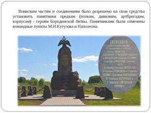 Воинским частям и соединениям было разрешено на свои средства установить памя