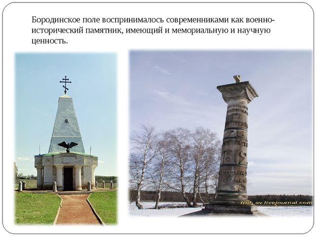 Бородинское поле воспринималось современниками как военно-исторический памятн...