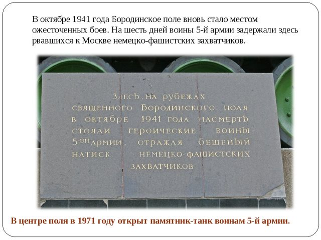 В октябре 1941 года Бородинское поле вновь стало местом ожесточенных боев. На...