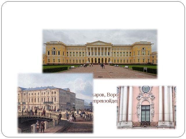 Растрелли, Росси, Кваренги, Захаров, Воронихин- архитекторы 18-19 в. По их п...