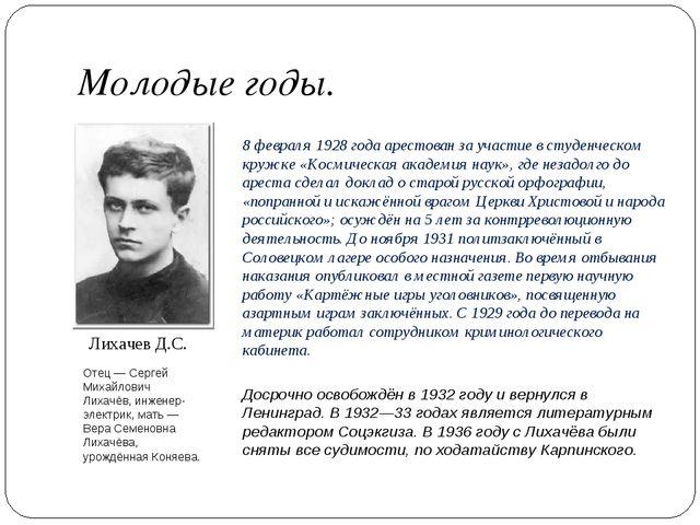 Молодые годы. Отец— Сергей Михайлович Лихачёв, инженер-электрик, мать— Вера...