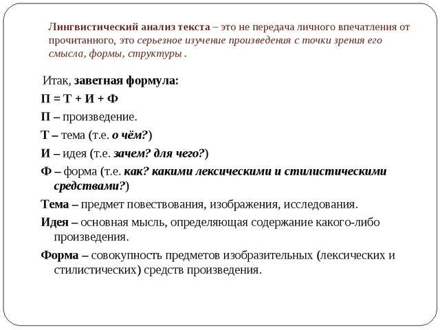 Лингвистический анализ текста– это не передача личного впечатления от прочит...