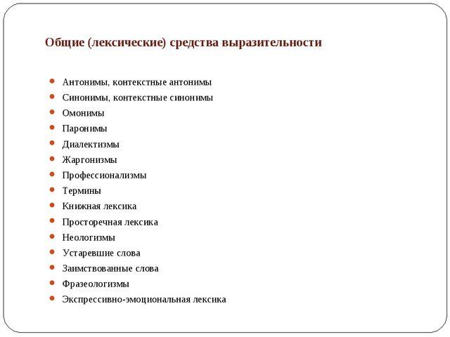 Общие (лексические) средства выразительности Антонимы, контекстные антонимы С...