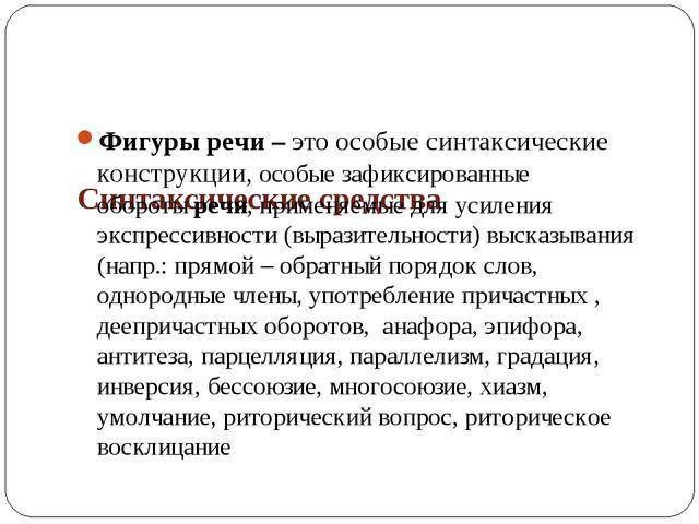 Синтаксические средства Фигуры речи –это особые синтаксические конструкции,...