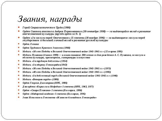 Звания, награды Герой Социалистического Труда(1986) Орден Святого апостола А...