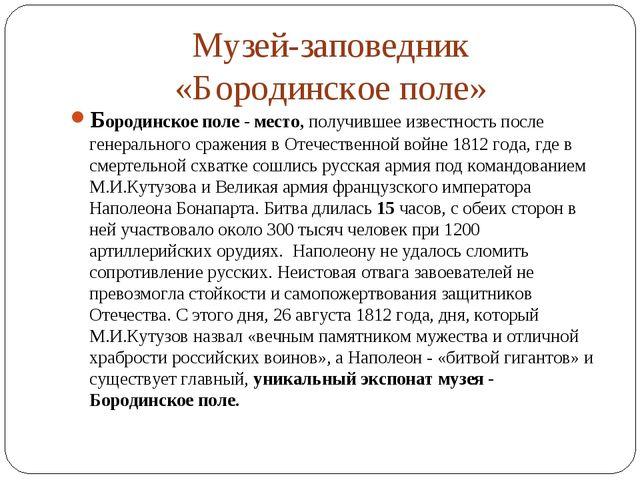 Музей-заповедник «Бородинское поле» Бородинское поле - место, получившее изв...