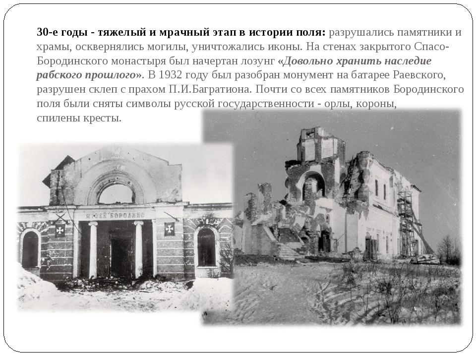 30-е годы - тяжелый и мрачный этап в истории поля: разрушались памятники и х...
