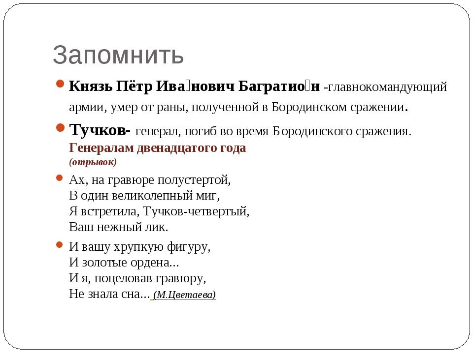 Запомнить КнязьПётр Ива́нович Багратио́н-главнокомандующий армии, умер от р...