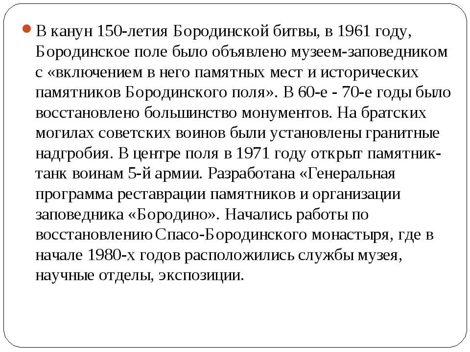 В канун 150-летия Бородинской битвы, в 1961 году, Бородинское поле было объя...