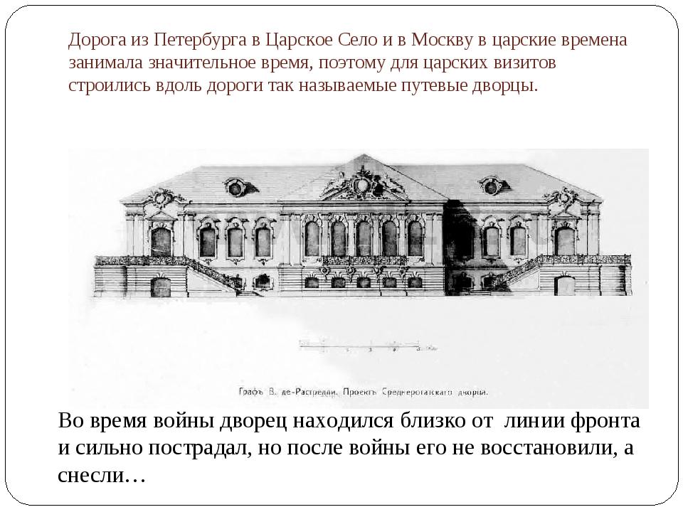 Дорога из Петербурга в Царское Село и в Москву в царские времена занимала зна...