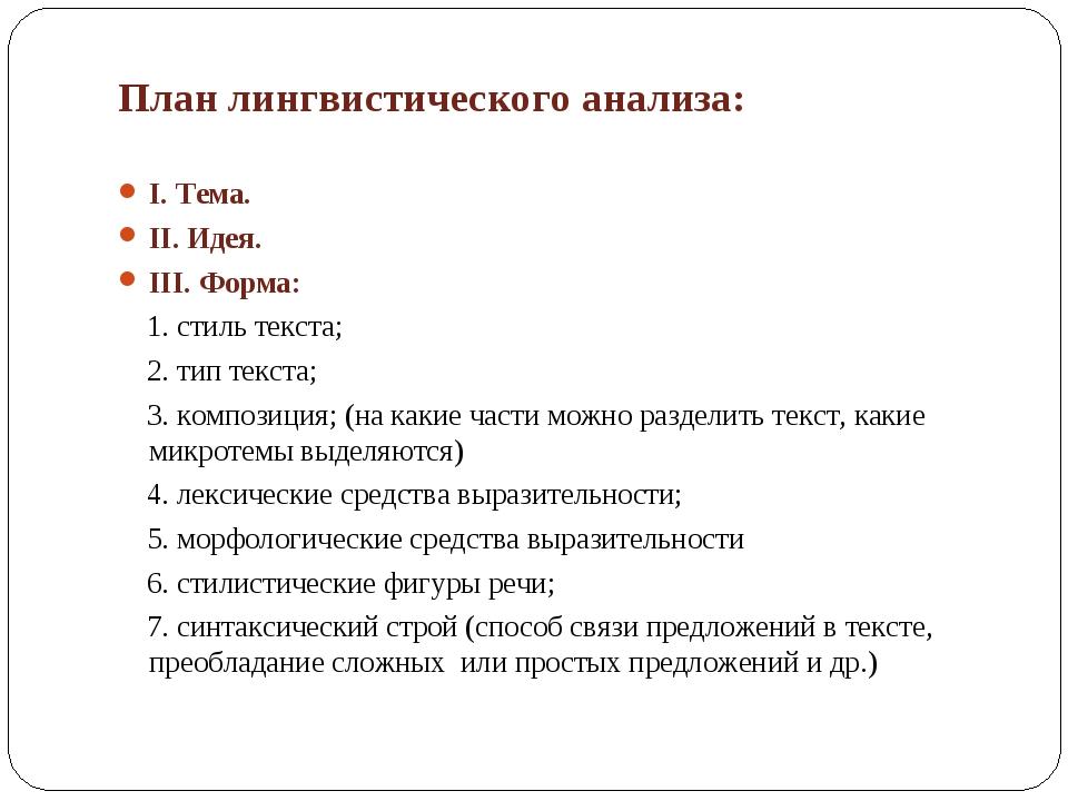 План лингвистического анализа: I. Тема. ІІ. Идея. III. Форма: 1. стиль текста...