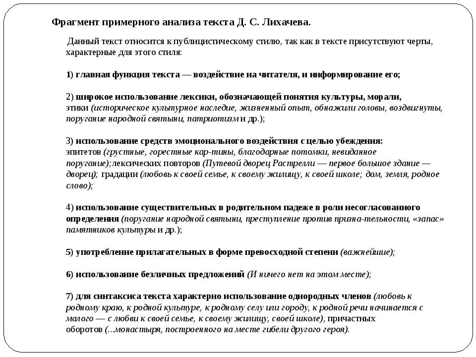 Фрагмент примерного анализа текста Д. С. Лихачева. Данный текст относится к п...