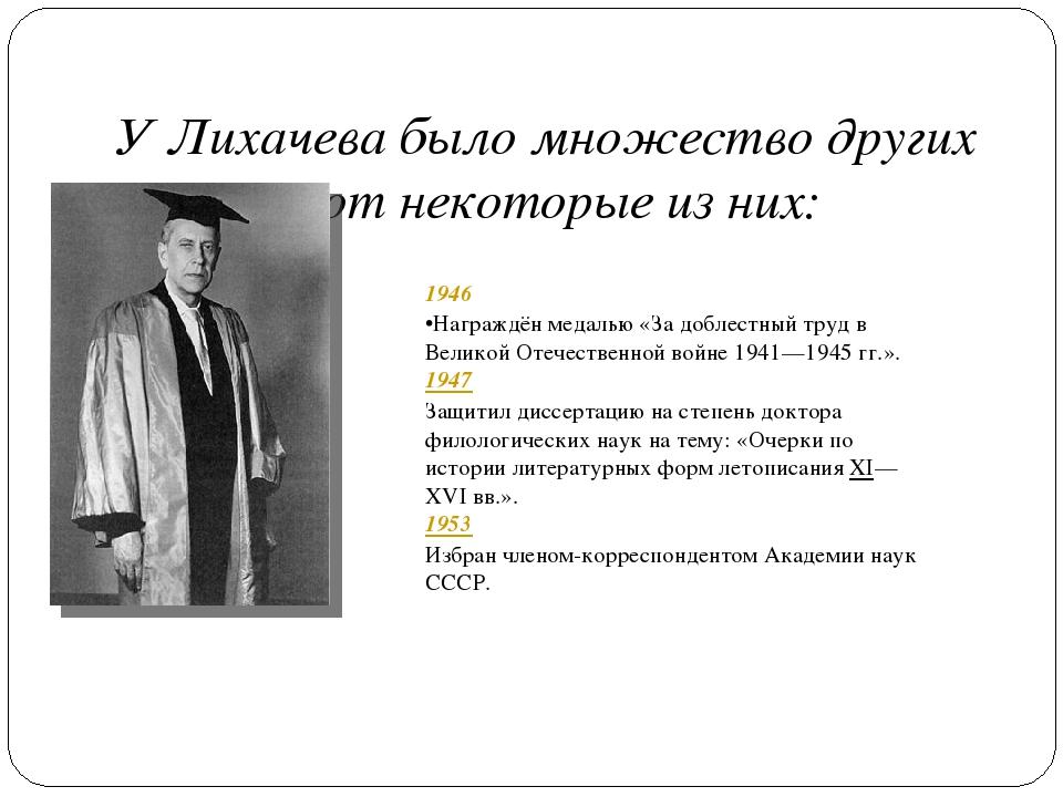 У Лихачева было множество других наград, вот некоторые из них: 1946 Награждё...