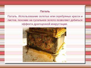Паталь Паталь. Использование золотых или серебряных красок и листов, похожих