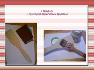1 шкурим 2 грунтуем акриловым грунтом