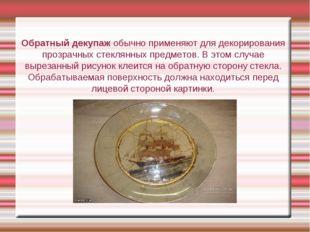Обратный декупаж обычно применяют для декорирования прозрачных стеклянных пре