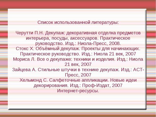Список использованной литературы: Черутти П.Н. Декупаж: декоративная отделка...