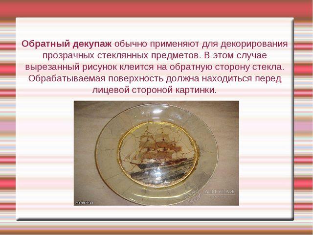 Обратный декупаж обычно применяют для декорирования прозрачных стеклянных пре...
