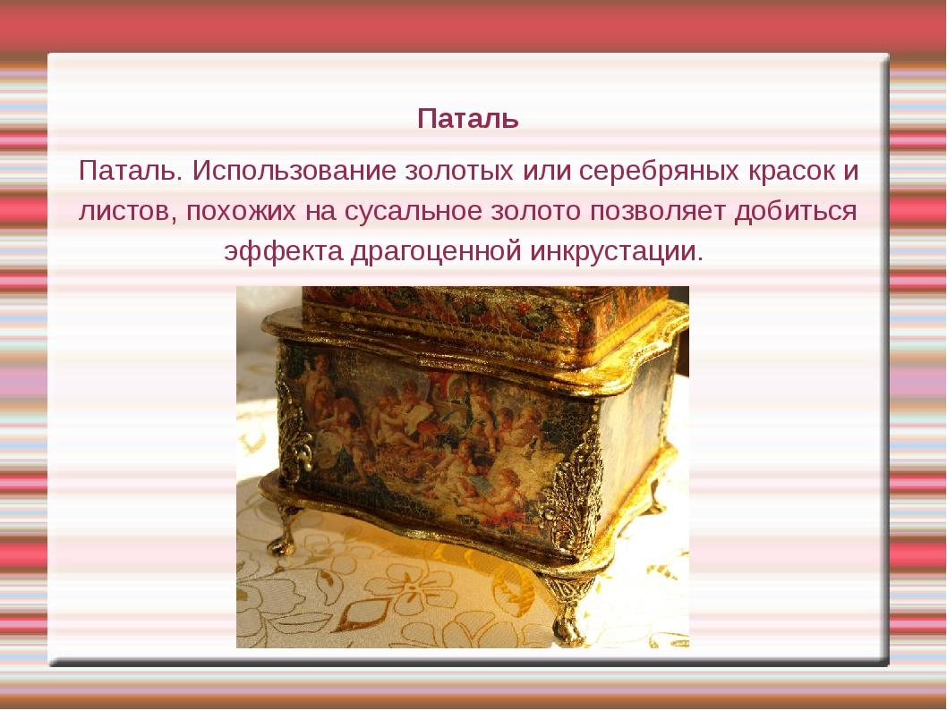 Паталь Паталь. Использование золотых или серебряных красок и листов, похожих...