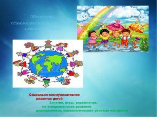 Обеспечение психологической безопасности личности ребенка