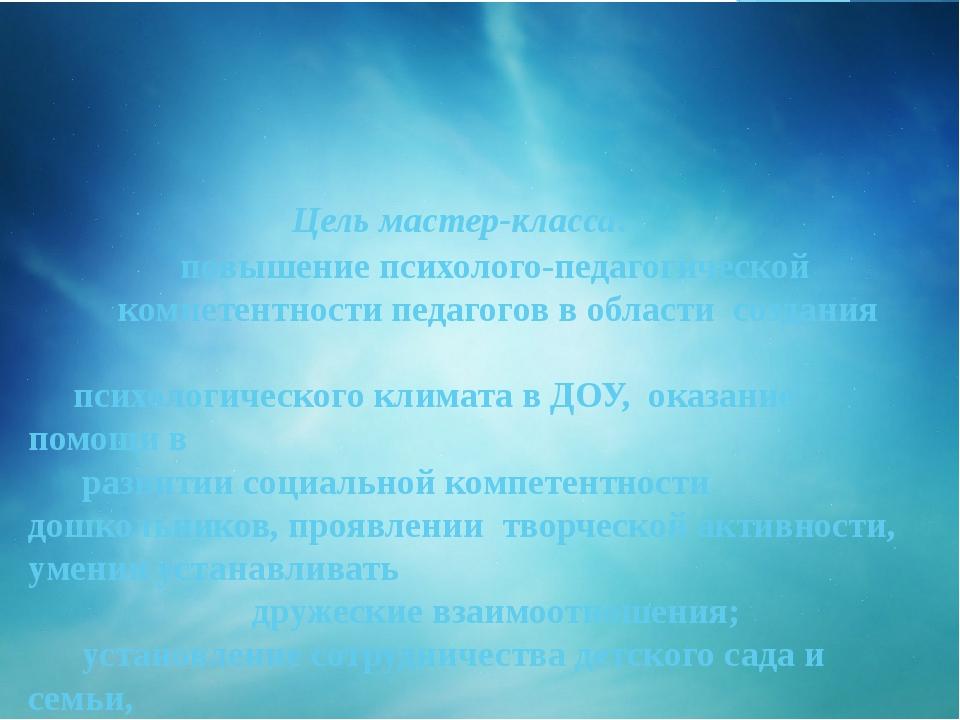 Цель мастер-класса: повышение психолого-педагогической компетентности педаго...