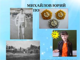 МИХАЙЛОВ ЮРИЙ ПОТАПОВИЧ МИХАЙЛОВА ДАРИНА 4 «Б» КЛАСС