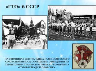 «ГТО» в СССР НА СТРАНИЦАХ ЦЕНТРАЛЬНЫХ ГАЗЕТ СОВЕТСКОГО СОЮЗА ПОЯВИЛОСЬ СООБЩЕ