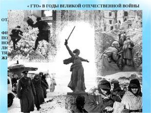 ВО ВРЕМЯ ВЕЛИКОЙ ОТЕЧЕСТВЕННОЙ ВОЙНЫ 1941 – 1945 ГГ. ХОРОШАЯ ФИЗИЧЕСКАЯ ПОДГ