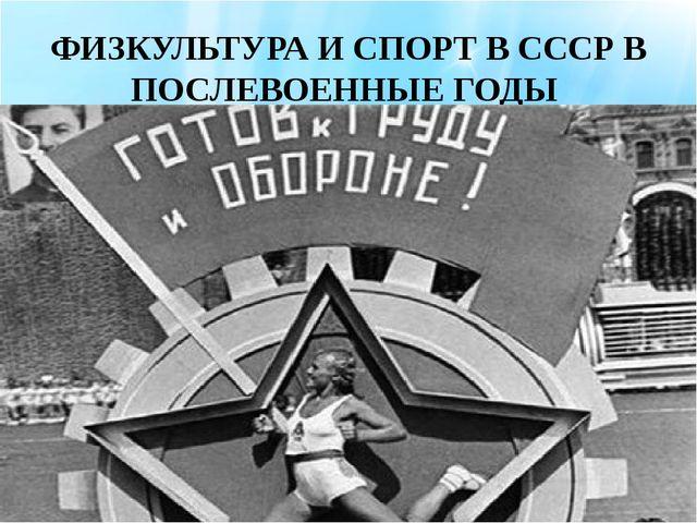 ФИЗКУЛЬТУРА И СПОРТ В СССР В ПОСЛЕВОЕННЫЕ ГОДЫ