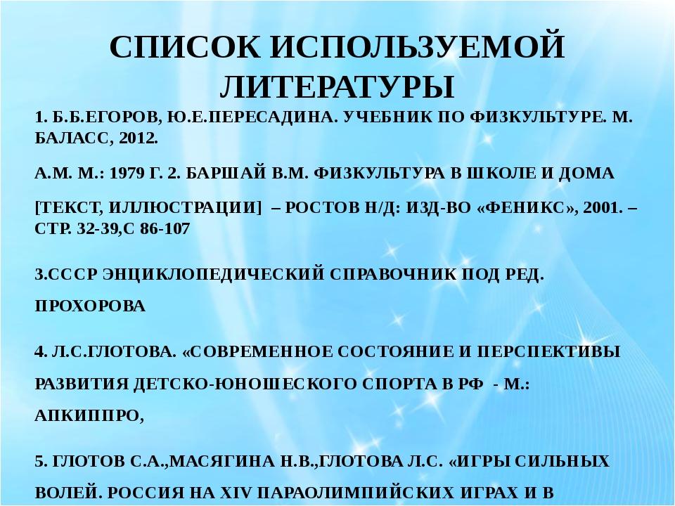 СПИСОК ИСПОЛЬЗУЕМОЙ ЛИТЕРАТУРЫ 1. Б.Б.ЕГОРОВ, Ю.Е.ПЕРЕСАДИНА. УЧЕБНИК ПО ФИЗК...