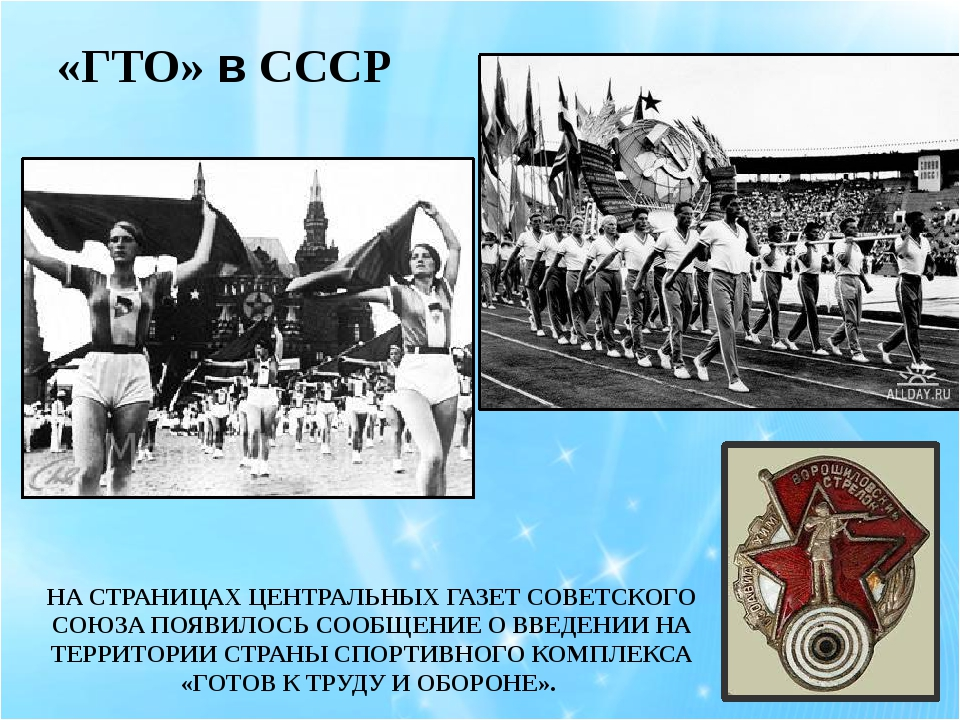 «ГТО» в СССР НА СТРАНИЦАХ ЦЕНТРАЛЬНЫХ ГАЗЕТ СОВЕТСКОГО СОЮЗА ПОЯВИЛОСЬ СООБЩЕ...
