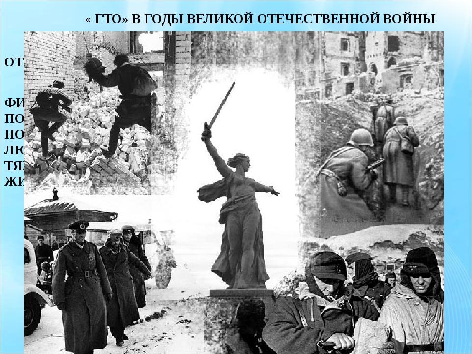 ВО ВРЕМЯ ВЕЛИКОЙ ОТЕЧЕСТВЕННОЙ ВОЙНЫ 1941 – 1945 ГГ. ХОРОШАЯ ФИЗИЧЕСКАЯ ПОДГ...