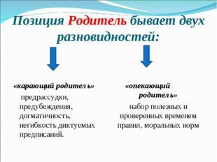 Позиция Родитель бывает двух разновидностей: «карающий родитель» предрассудки