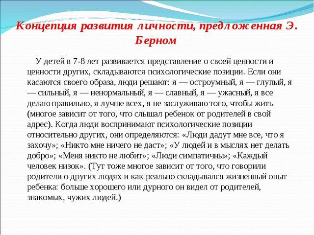 Концепция развития личности, предложенная Э. Берном У детей в 7-8 лет развива...