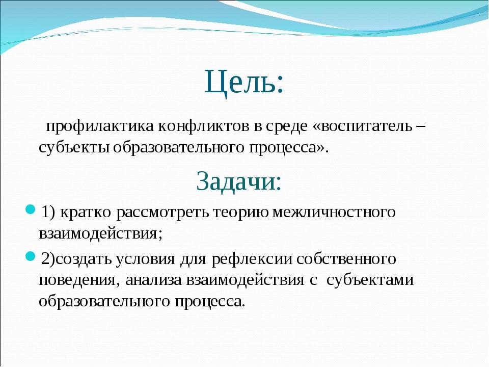 Цель: профилактика конфликтов в среде «воспитатель –субъекты образовательного...