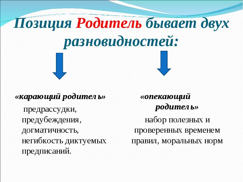 Позиция Родитель бывает двух разновидностей: «карающий родитель» предрассудки...